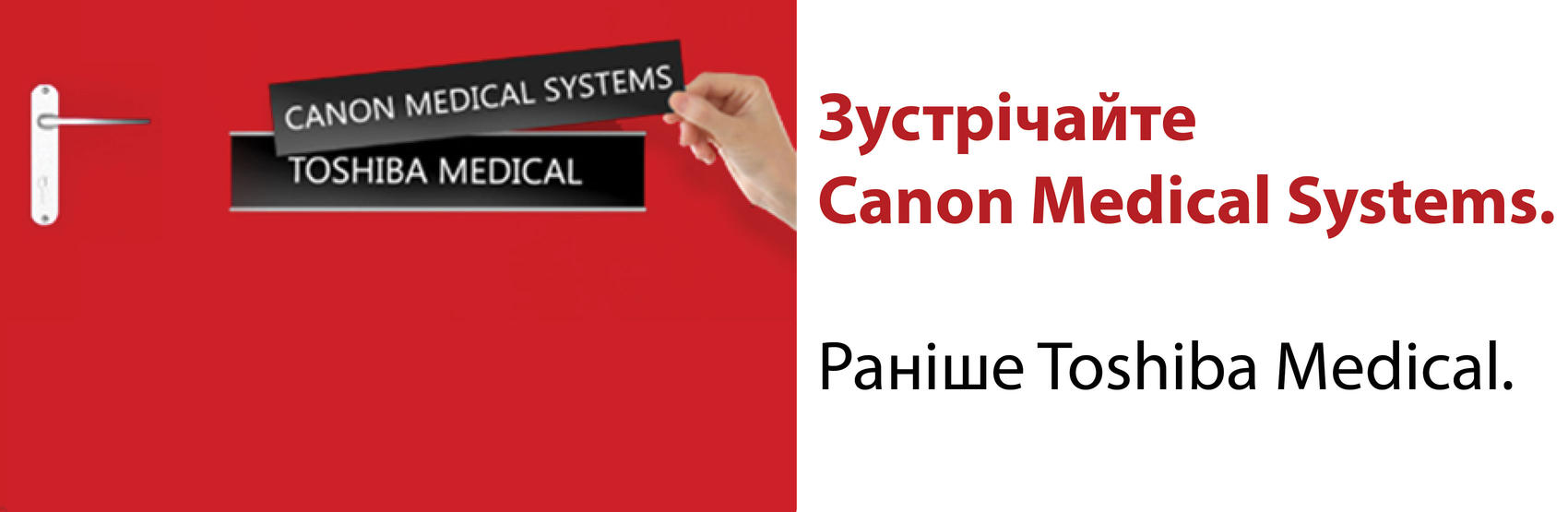 http://www.toshiba-medical.com.ua/ua/novosti-i-meropriyatiya/novini/kompanya-canon-ogoloshu-pro-zmnu-korporativno-nazvi-korporac-toshiba-medical-systems-corporation-na-canon-medical-systems-corporation/